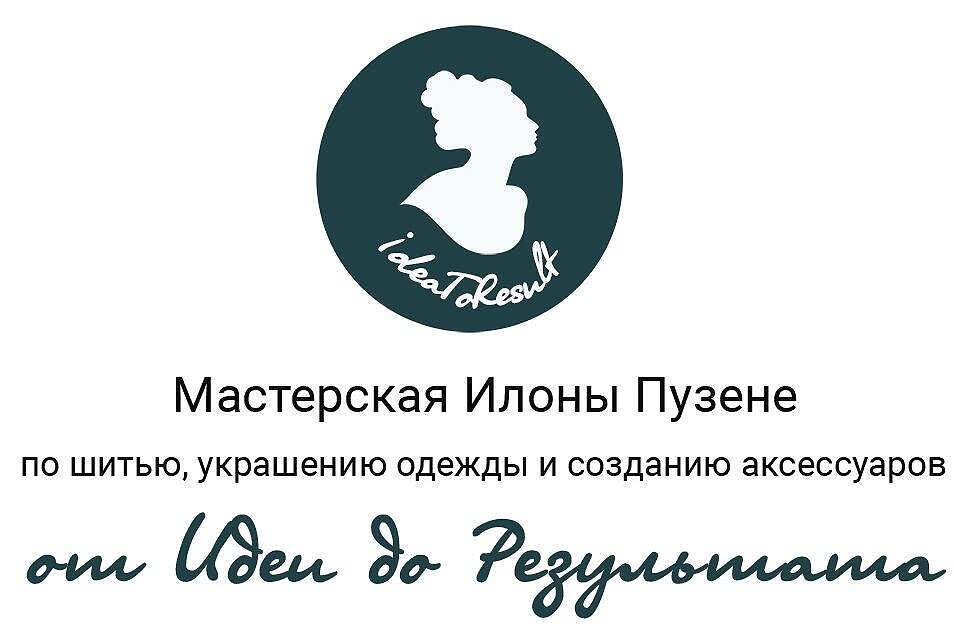 Логотип проекта Илоны Пузене - мастерская от Идеи до Результата