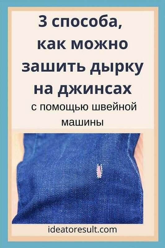 Как незаметно зашить дырку на джинсах | мастерская Илоны Пузене