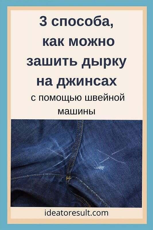 Как зашить дырку на джинсах | мастерская Илоны Пузене