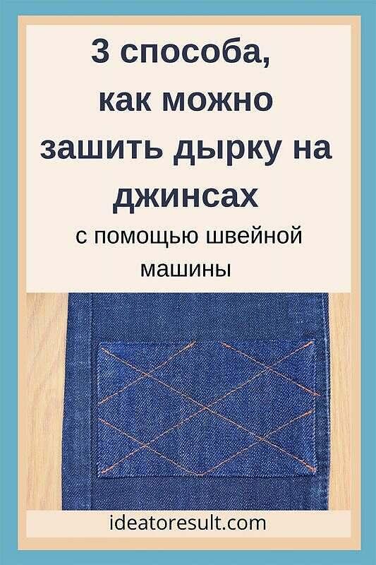 Ремонт джинсов | Мастерская Илоны Пузене