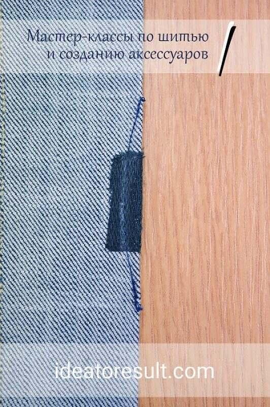 Ремонт джинсов | уроки с Илоной Пузене