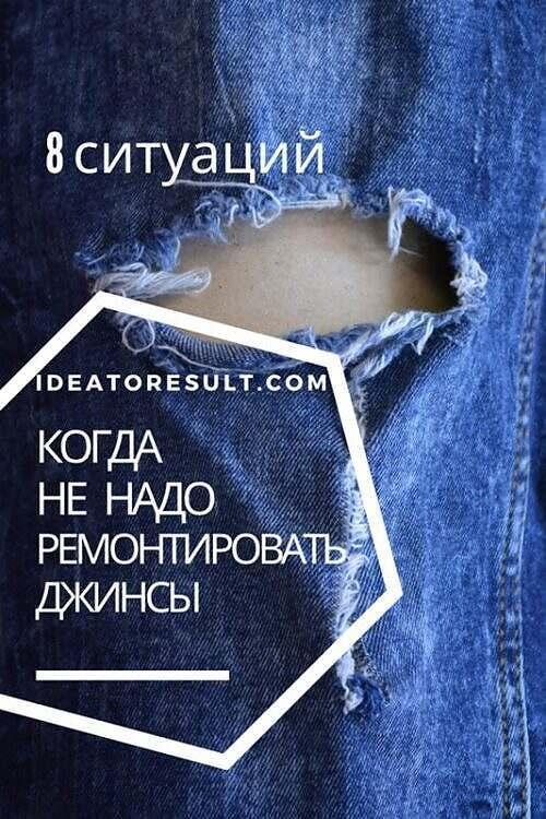 Как зашить дырку на коленях | мастерская IdeaToResult