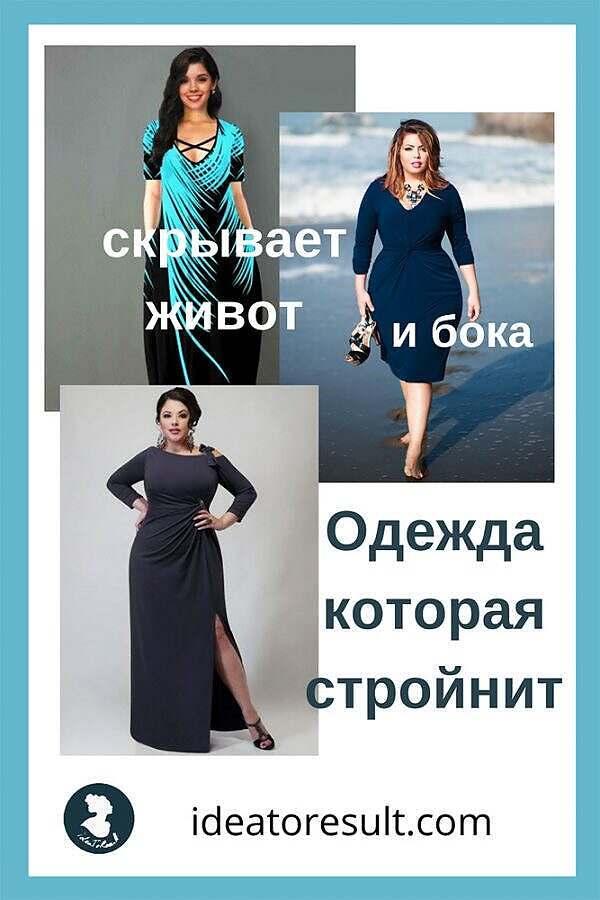 Одежда которая стройнит | Мастерская Илоны Пузене