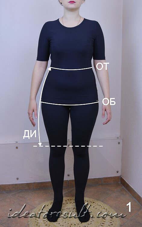 Cнятие мерок для юбки | Мастерская IdeaToResult