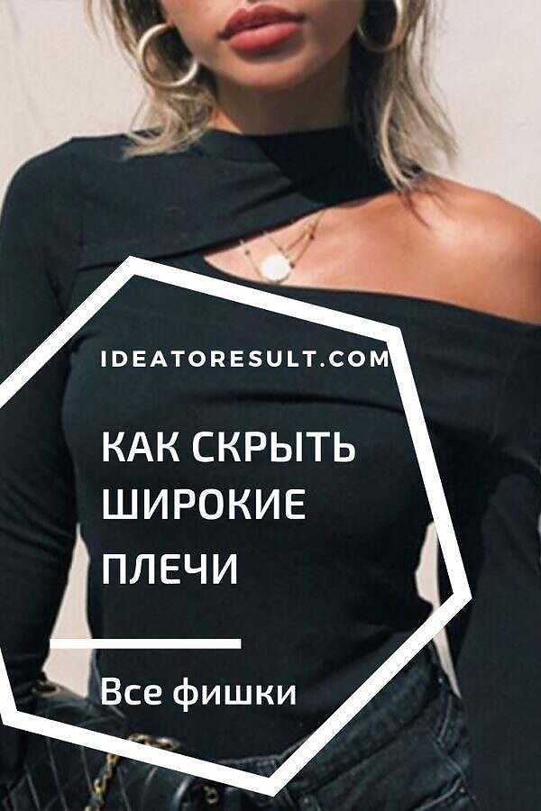 Как уменьшить плечи | Мастерская IdeaToResult