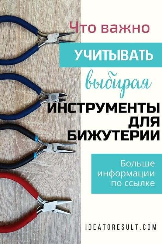 Набор инструментов для бижутерии